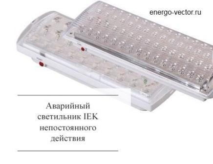 Аварийные светодиодные светильники серии IEK непостоянного действия